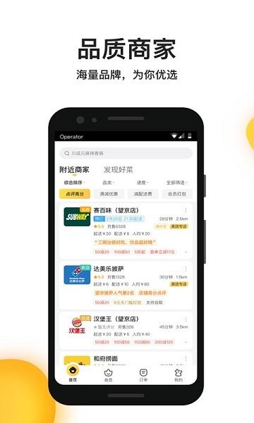 美团外卖app下载安装最新版