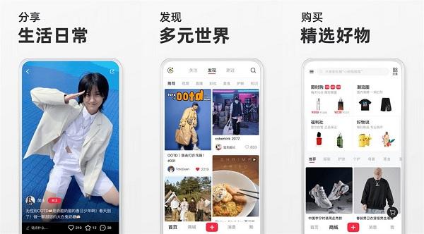 小红书app下载免费最新版