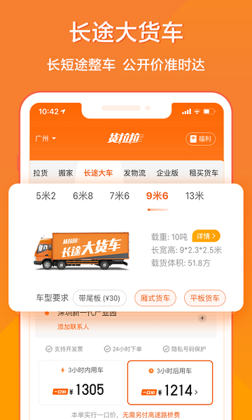 货拉拉手机app下载企业版