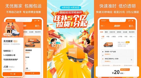 货拉拉手机app下载企业版免费