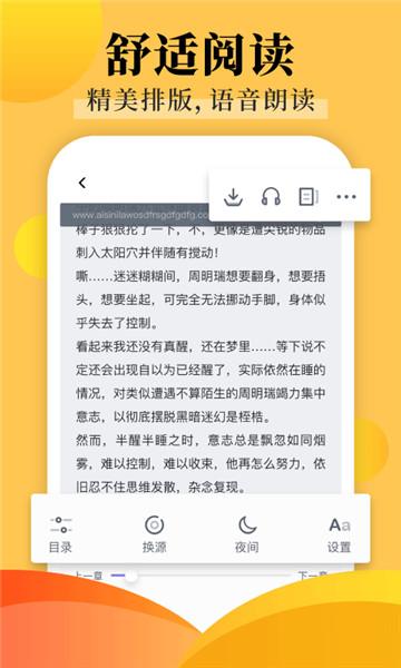 饭团看书app下载老版本手机