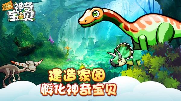 恐龙神奇宝贝无限购买版安卓