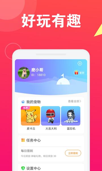 皮皮桌面宠物安卓版下载