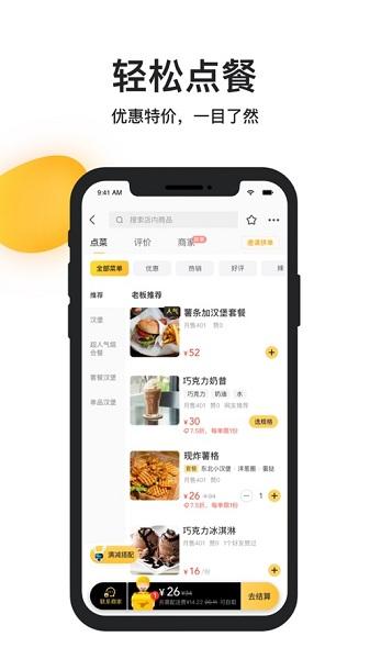 美团外卖app下载安卓版