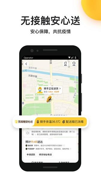美团外卖app下载骑手版免费