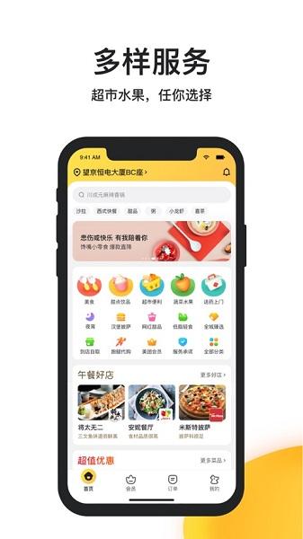 美团外卖app下载骑手版苹果