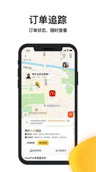 美团外卖app下载骑手版最新