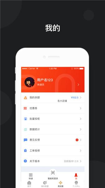 京东快递单号查询网软件下载