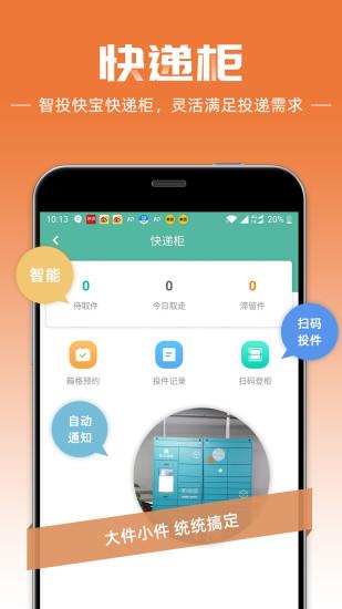 百世快递单号查询单号软件app