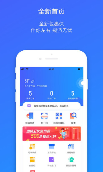菜鸟包裹侠快递单号查询app