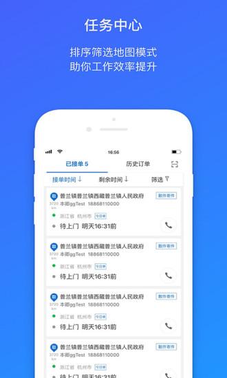 菜鸟包裹侠快递单号查询app下载