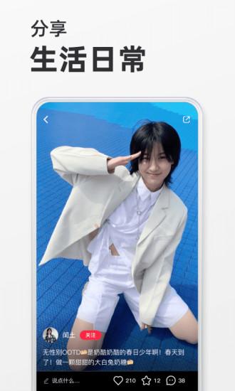 小红书app下载iOS最新