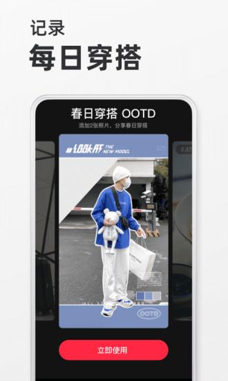 小红书app下载iOS软件