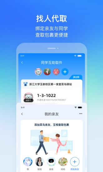 菜鸟裹裹app官网免费