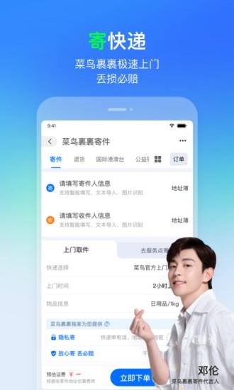 菜鸟裹裹app官网