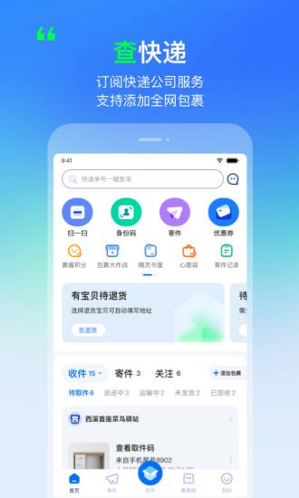 菜鸟裹裹app官网手机