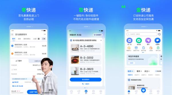 菜鸟裹裹app官网下载