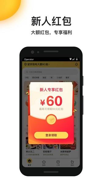 美团外卖app下载商家版