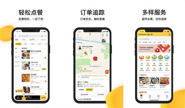美团外卖app下载最新版本安卓