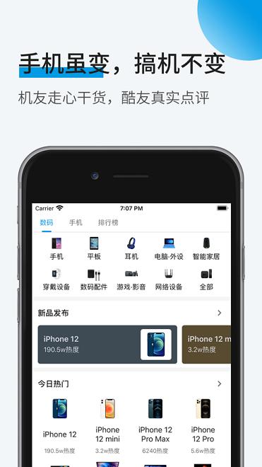 酷安app软件下载