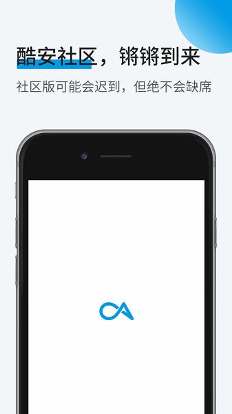 酷安app软件破解