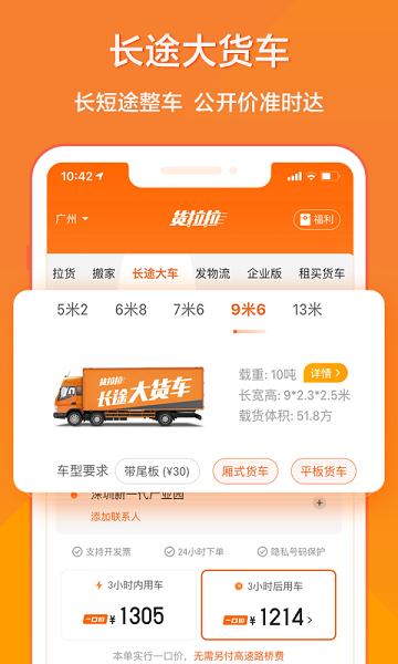 货拉拉手机app下载安装最新版