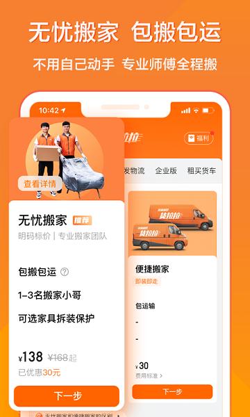 货拉拉手机app下载安装免费版