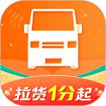 货拉拉手机app下载最新版免费