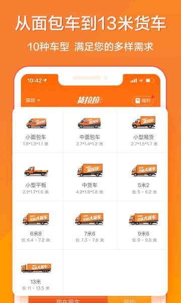 货拉拉手机app下载最新版免费软件
