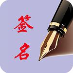 个性艺术签名免费版v4.6.0