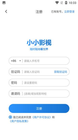 小小影视app官方下载最新版ios破解