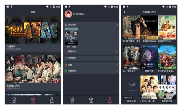 飞鱼影视安卓手机版下载