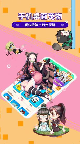 漫萌桌面宠物破解版app