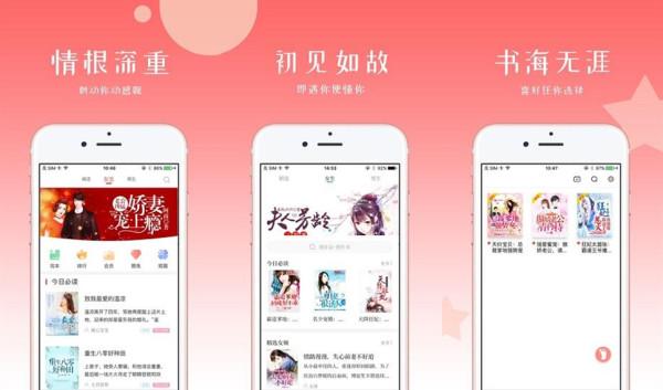 蜜桃小说破解版免书币app下载