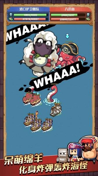 小小航海士破解版游戏