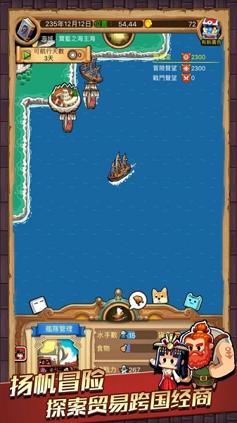 小小航海士破解版