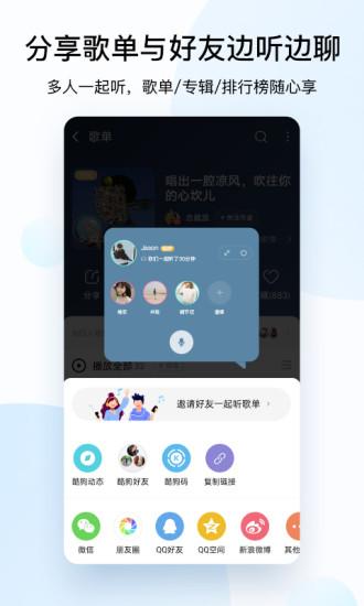 酷狗音乐2020旧版下载安装iOS免费
