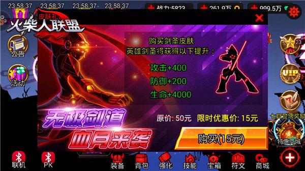 火柴人联盟破解版无限金币钻石版游戏下载