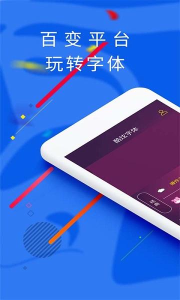 酷炫字体最新版app