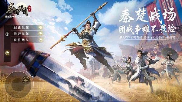 秦时明月世界游戏破解版安卓