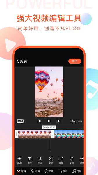 剪时光视频编辑最新版软件