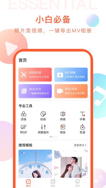 剪时光视频编辑最新版app