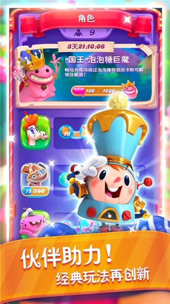 糖果缤纷乐狂欢中文版