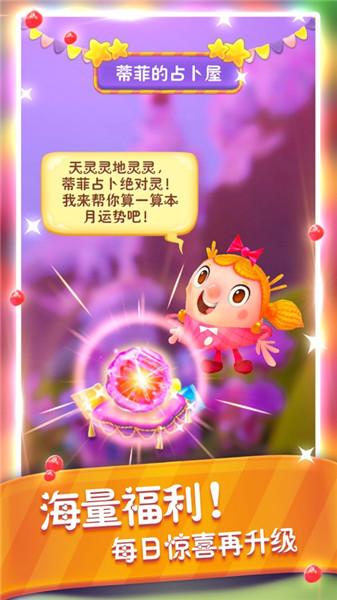 糖果缤纷乐狂欢中文版手机