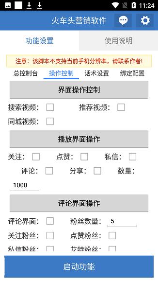 火车头营销软件app