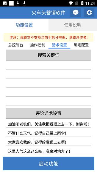 火车头营销软件手机版