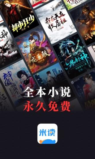 米读小说免费阅读下载