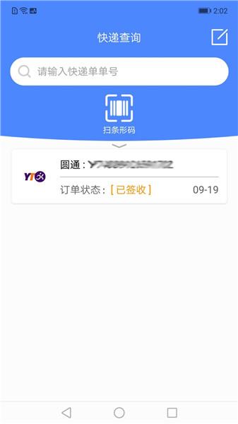 快递单号查询自动识别app免费