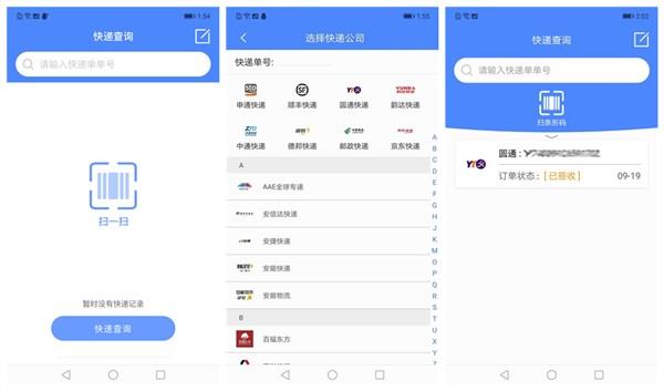 快递单号查询自动识别app下载