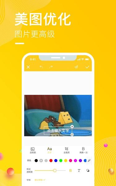 P图表情包破解版app
